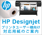 HP Designjet プリンタユーザー様向け 対応用紙のご案内