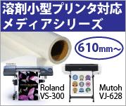 溶剤小型プリンタ対応 メディアシリーズ。610mm~
