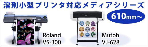 溶剤小型プリンタ対応メディアシリーズ 610mm~